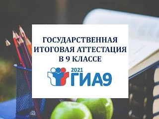 http://obrnadzor.gov.ru/gia/gia-9/